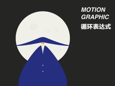 MG动画制作八大技巧