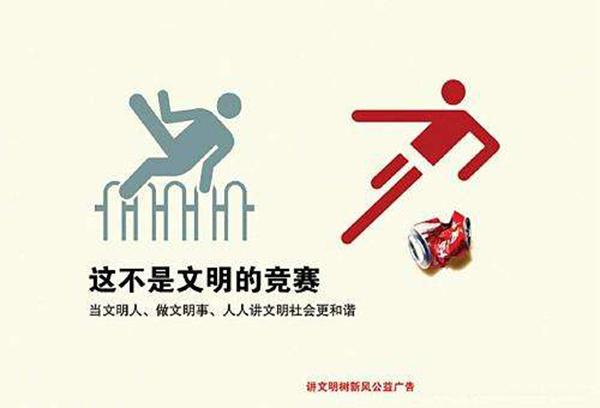 公益广告宣传片