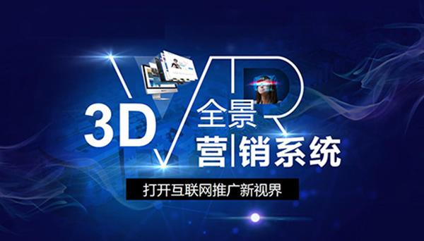 VR全景营销